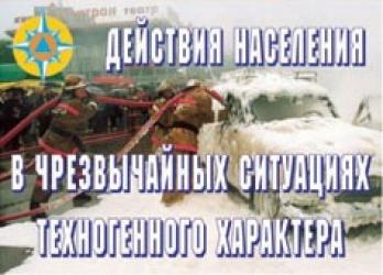 Плакаты МЧС, ГО и ЧС, ОБЖ, ОТ и ТБ