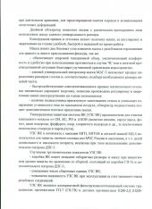 Фильтрующий противогаз МЗС ВК ЭКРАН